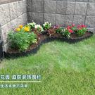 花園裝飾圍欄 柵欄 園藝小圍柵欄戶外花壇裝飾地插塑料庭院插地柵欄  降價兩天