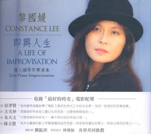 黎國媛 即興人生 CD  (購潮8)