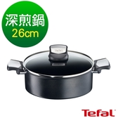 法國特福 鈦廚悍將系列26CM不沾深煎鍋(加蓋)(電磁爐適用)