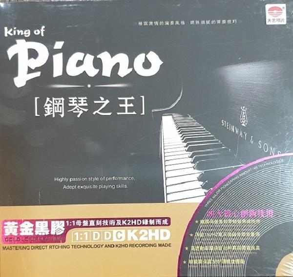 停看聽音響唱片】【CD】鋼琴之王 KING OF PIANO (黑膠2CD)