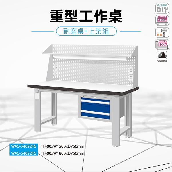 天鋼 WAS-54022F6《重量型工作桌》上架組(吊櫃型) 耐磨桌板 W1500 修理廠 工作室 工具桌