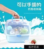 快速出貨 奶瓶收納盒儲存晾干架手提便攜[【全館免運】]