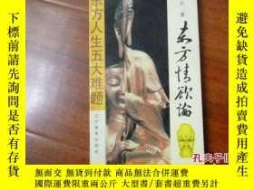 二手書博民逛書店罕見《東方情慾論》1989年Y135958 出版1989