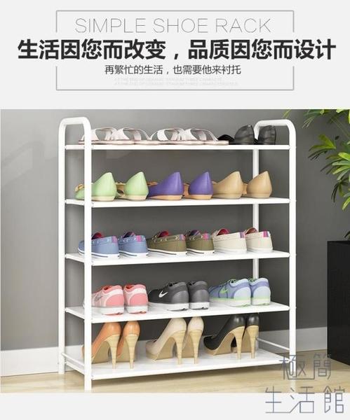 三層 鞋架子簡易門口家用鐵藝收納鞋柜防塵多層室內【極簡生活】