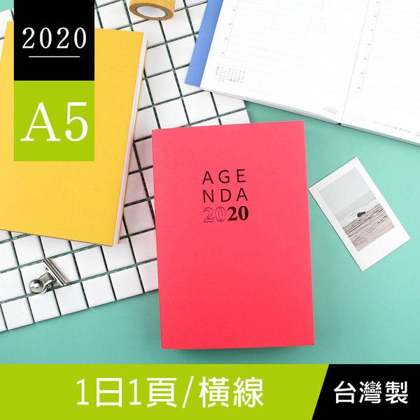 珠友 BC-50427 2020年A5/25K日誌/橫線1日1頁/日記手帳/日計劃/手札行事曆-補充內頁