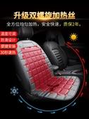汽車加熱坐墊冬季單片座椅保暖車載電熱12v24v座墊套車用冬天毛絨ATF 艾瑞斯居家生活