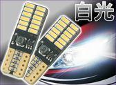 236A073   T10 4014 24燈白光單入  LED 小燈閱讀燈方向燈牌照燈室內燈定位燈迎賓燈倒車燈車門燈氣氛
