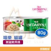 喵樂MDARYN-貓罐頭 嫩雞鮪魚燒#5 80g【寶羅寵品】