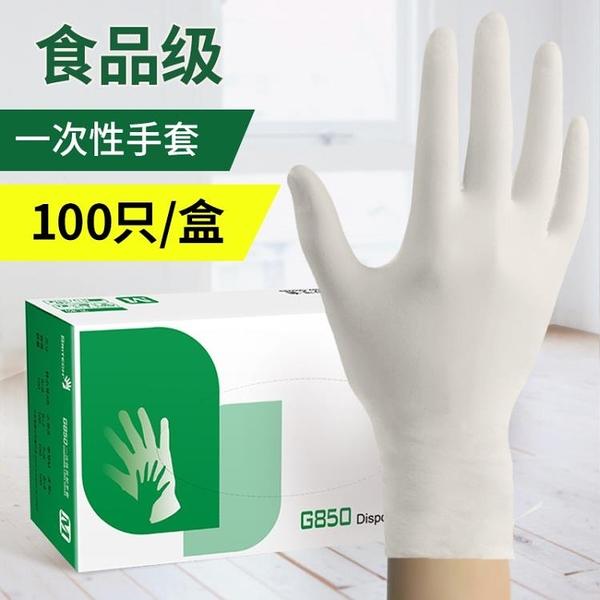 一次性乳膠手套丁晴橡膠實驗勞保家用食品餐飲防護膠皮加厚塑女 宜品居家