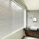 Lansin珠鍊式鋁百葉簾-50mm葉片 寬121~135cm可指定×高151~165cm可指定 上下軌鋁合金/防水浴室廚房窗簾