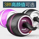 回彈健腹輪腹肌輪訓練器收腹部健身器材家用  WD3149【衣好月圓】TW