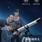 天文望遠鏡 專業觀星高倍高清10000深空成人5000太空倍 AW7203【棉花糖伊人】