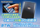 【北台灣防衛科技】BTW手機APP 最新版 4G版GPS汽車追蹤器/兒童老人協尋追蹤器 定位器