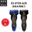 【預購】國際牌 ES-ST29-A/K 時尚超手感 感應科技 超跑系電鬍刀