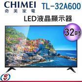 【信源電器】32吋【CHIMEI奇美LED液晶顯示器】TL-32A600  (安裝另計)配送到1樓