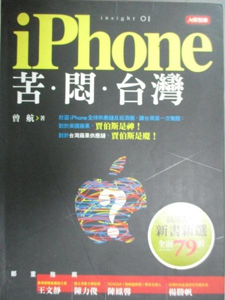 【書寶二手書T4/財經企管_E9N】iPhone 苦悶台灣_曾航