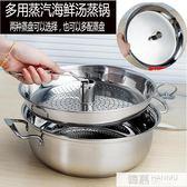 不銹鋼蒸汽火鍋34cm 家用海鮮桑拿雙層鍋 大號商用餐飲湯鍋蒸汽鍋 韓慕精品 YTL