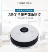 【保固一年 全景360度 】高規 960P V380 白天夜視 影音 監視器 監控 網路 攝影機 WIFI 手機監控