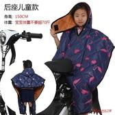 擋風披 護心保溫護后背胃不寒加棉冬季電動車后座兒童擋風被擋風罩雨披防