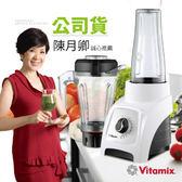 白色 美國Vita-Mix S30輕饗型全食物調理機-公司貨 蔬果精力湯、濃湯、冰淇淋、磨粉