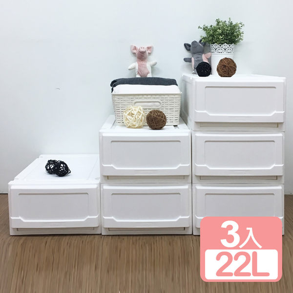 特惠-《真心良品x樹德》積木系統式單抽收納櫃22L (3入)