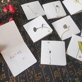 古風卡片紙手寫新年賀卡感恩祝福留言小卡片明信片【毒家貨源】