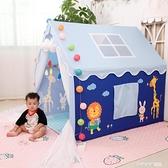 兒童帳篷室內公主男孩女孩游戲屋生日禮物家用玩具小房子分床神器【全館免運】