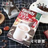 日本 AGF Blendy stick 可可歐蕾 66g 可可 歐蕾 巧克力 即溶 沖泡飲品 沖泡