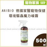 寵物家族-ANIBIO 德國家醫寵物保健-居家驅蟲魔力噴霧500ml