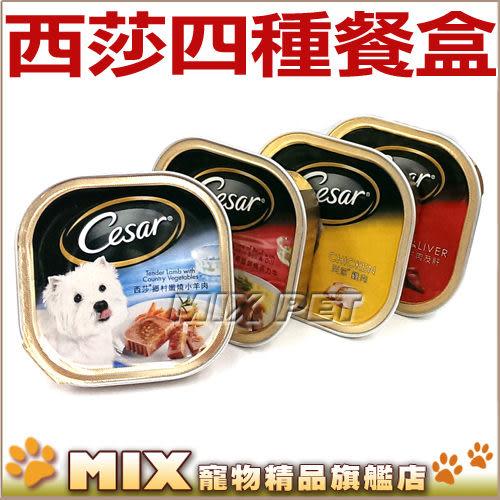 ◆MIX米克斯◆Cesar西莎.餐盒(四種限定口味)【一箱24入】,狗罐頭