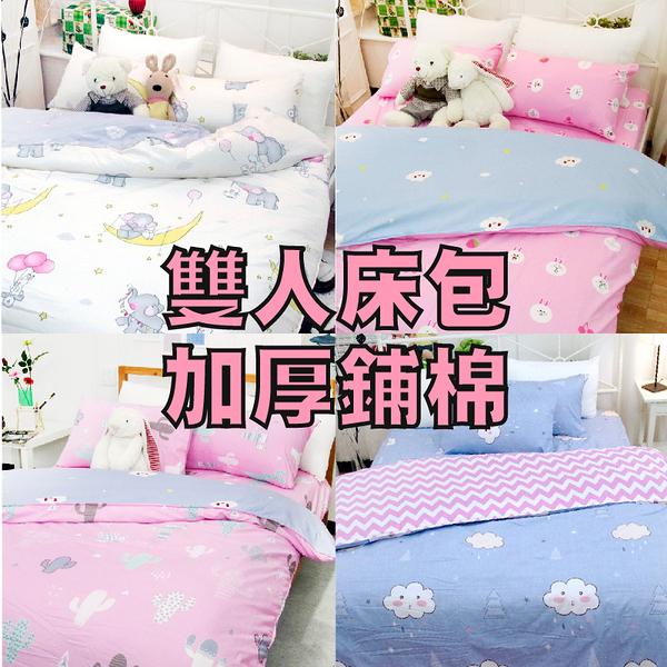 雙人床包組(含枕套) 【可愛風、加厚鋪棉】4種款式可選絲絨棉感、床包式、柔順觸感