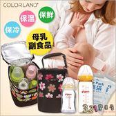 奶瓶保溫袋 保冷袋 母乳儲存袋 Colorland寶寶副食品運送袋(送冰寶2片)-321寶貝屋