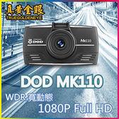 【真黃金眼】  DOD MK110 1080P 行車記錄器 【贈16G記憶卡】