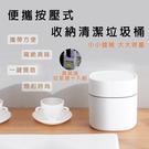 【JAR嚴選】便攜按壓式收納清潔垃圾桶