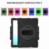 Surface Pro X 海盜王 微軟 平板保護套 平板皮套 海盜王 附背帶 附手帶 保護套 防水 防摔 支架