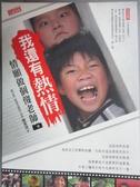 【書寶二手書T1/親子_LNL】我還有熱情:情願做個傻老師_謝基煌