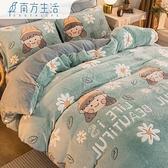 床單套 南方生活珊瑚絨四件套法萊絨床單法蘭絨雙面絨加絨加厚被套三件套 歐韓流行館