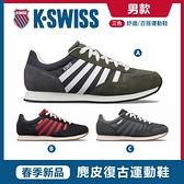 K-SWISS Granada 復古運動鞋-男款-三色任選