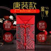 唐繡滿月婚慶生日結婚的紅包