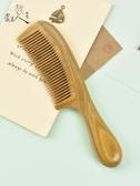 梳子 虞美人常州梳篦天然無靜電梳子木梳 禮物家用
