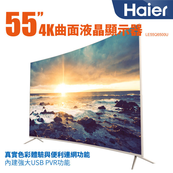 送40吋電視 Haier 海爾 55吋 UHD 曲面LED 液晶電視 顯示器+視訊卡 55Q6500 LE55Q6500U HDR 4K 60HZ