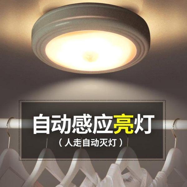 LED人體感應燈光控小夜燈 過道衣櫃櫥櫃後備箱感應燈喂奶燈電池【一周年店慶限時85折】