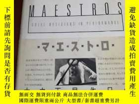 二手書博民逛書店THE罕見MAESTROS THE WORKS OF AKIRA