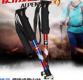 登山杖折疊外鎖超輕超短鋁合金伸縮手杖直柄戶外拐杖媲美碳素手杖·9號潮人館igo
