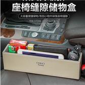 八八折促銷-車載收納盒車用置物盒汽車座椅夾縫縫隙儲物收納盒收納袋汽車用品