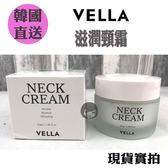 韓國直送 Vella 滋潤頸霜 50ml
