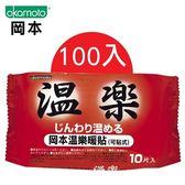 岡本溫樂暖暖包(黏貼式)-100入