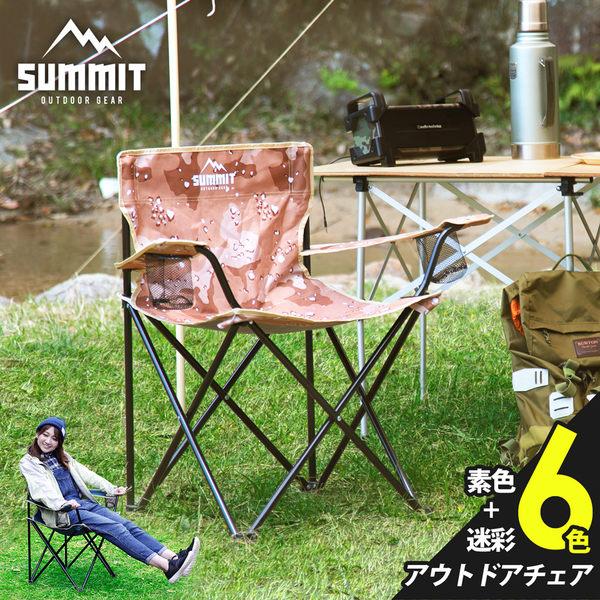 導演椅 野餐椅 戶外輕巧摺疊椅/露營折疊椅 / 沙漠迷彩-6色 / MODERN DECO