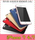 【萌萌噠】iPhone 7/8/SE (...