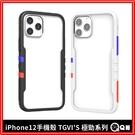 iPhone12 手機殼 TGVI'S 極勁系列 保護殼 [R97] 手機保護殼 i12手機殼 撞色殼 跳色